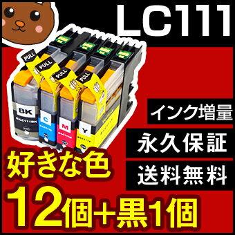 LC111-4PK 【送料無料】 ブラザー LC111-4PK お徳用 【互換インクカートリッジ】 LC111 LC111bk