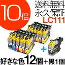 LC111-4PK インク【送料無料】LC111-4PK/4色 パック増量版【LC111増量版】ICチップ付 残量表示 【互換インクカートリッジ】