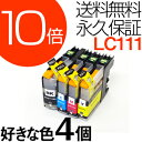 LC111-4PK 互換インク【送料無料】LC111-4PK/4色 パック増量版【LC111増量版】ICチップ付 残量表示 【互換インクカートリッジ】