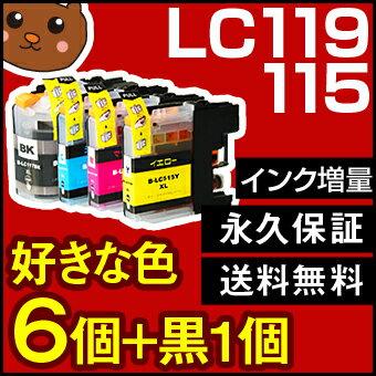 LC119/115-4PK 【送料無料】 ブラザー お好み6個セット 【互換インクカートリッジ】 LC113-4PK増量 MFC-J6570CDW MFC-J6573CDW MFC-J6770CDW MFC-J6970CDW MFC-J6975CDW MFC-J6973CDW