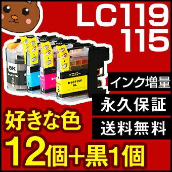 LC119/115-4PK 【送料無料】 ブラザー お好み12個セット 【互換インクカートリッジ】 LC113-4PK増量 MFC-J6570CDW MFC-J6573CDW MFC-J6770CDW MFC-J6970CDW MFC-J6975CDW MFC-J6973CDW