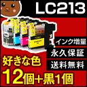 LC213-4PK LC213 LC213BK LC217/215-4pk LC217/215 LC217bk LC217 LC215 LC213-4PK ブラザー用 インクカートリッジ インクタンク
