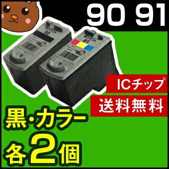 【送料無料】 BC-90 BC-70 黒/BC-91 BC-71 カラー 2個2個セット キャノン 【再生/リサイクルインクカートリッジ】【永久保証】 PIXUS MP470 PIXUS MP460 PIXUS MP450 PIXUS MP170 PIXUS iP2600 PIXUS iP2500 PIXUS iP2200 PIXUS iP1700