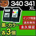 BC-340xl BC-341xl canon 【キヤノン】インク BC-340 【BC-341】