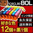 IC6CL80L 互換インクカートリッジ 好きな色12個