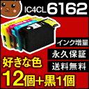 ic4CL6162 ICBK61 EP社 【EP社】インク