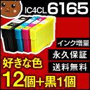 ic4cl6165 icbk61 EP社 【EP社】インク