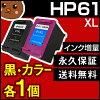 HP61XLHP61HP61XL増量CH561WACH562WACH563WACH564WACR311AAENVY553045004504Officejet4630黒ブラックセットプリンター用インク互換インクリサイクル送料無料HP61XLHP61XLHP61HP61HP用インクカートリッジインクタンク【激安/SALE/おすすめ】
