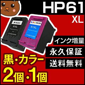 HP 61XL【3個セット/CH563WA+CH564WA】ヒューレットパッカード HP61XL 3色一体型カラー【増量】+黒【増量】リサイクルインクカートリッジ【再生】 ENVY 5530 4500 4504 Officejet 4630