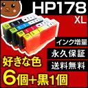 【送料無料】 HP178XL 好きな色6個 【互換インクカートリッジ】 4色マルチパック HP 178 インク 【永久保証】 ■Photosmart 5510 5520 6510 6520 6521
