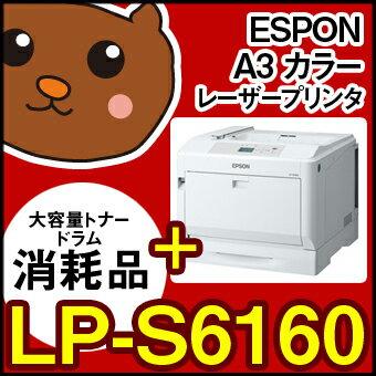 LP-S6160 EP社 EP社 送料無料 送料込み カラーレーザ レーザープリンタ LP-S6160 カラーレーザープリンタ LP-S6160 省スペース デスクトップ デスクサイド カラーレーザー レーザープリンターカラーレーザープリンター モノクロレーザー トナー LP-S6160 6160 LPS6160