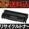 【送料込み】LPB3T21[LP-S2000/S3000]EP社リサイクルトナーEP社のレーザープリンタにはやっぱりリサイクルトナー