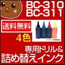 詰め替えインク BC-310 BC-311 PIXUSMX350 MP493 MP490 MP480 MP280 BC-310 BC-311 MP270 iP2700 MX420 ピクサス BC-31