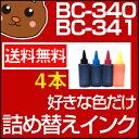 詰め替えインク BC-340 BC-341 BC-340XL BC-341XL PIXUS MX523 MX513 MG4230 MG4130 MG3230 MG3130 MG2130 BC-340