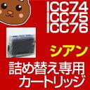 詰め替えインク IC4CL74 IC4CL75I C4CL76 IC4CL74 IC4CL75I C4CL76 IC74 IC75 IC76 ICBK74 ICBK75 ICBK76 PX-M740F