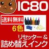 詰め替えインクEP社IC6CL80カートリッジリセッター