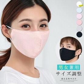◆9/25(SAT)24H限定!全品ポイント最大9倍◆マスク 洗えるマスク サイズ調整可 繰り返し可能 小物 吸汗速乾 通気性 男女兼用