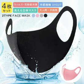 ◆9/25(SAT)24H限定!全品ポイント最大9倍◆4枚セット 冷感接触 マスク 大人用 子供用 洗えるマスク 繰り返し可能 花柄 小物 吸汗速乾 通気性