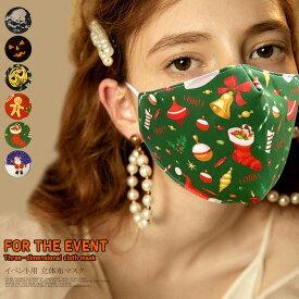 ◆9/25(SAT)24H限定!全品ポイント最大9倍◆イベントマスク ハロウィン クリスマス 男女兼用 通気性 コスプレ 仮装 変装
