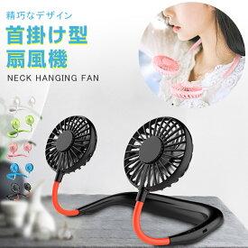首掛け型扇風機 扇風機 ミニ扇風機 携帯 ネックファン 夏 男女兼用 熱中症対策 風量3段階