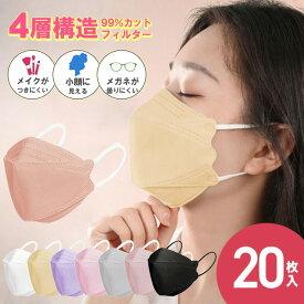 ◆9/25(SAT)24H限定!全品ポイント最大9倍◆20枚入りマスク 4層構造 フィルター 花粉対策 4D立体 立体マスク 蒸れにくい メイクが付きにくい 99%カット