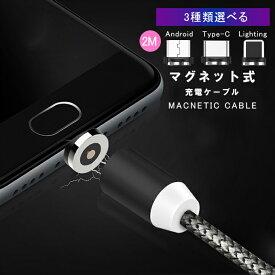 マグネット式 充電ケーブル 2m iPhone アイフォン マイクロusb microusb タイプC アンドロイド Android 充電 ケーブル Type-C USB TypeC Cタイプ 車載 USB充電器 アイコス3 マルチ iQOS3 Multii ニンテンドー 任天堂 スイッチ switch ゆうパケット送料無料