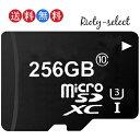 256GB class10 U3 UHS-I マイクロsdカード microsdカード 超高速