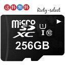 マイクロsdカード microsdカード 256GB class10 U1 UHS-I 超高速