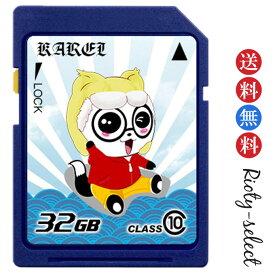 ◆全品ポイント最大10倍!!8/5 18:00-6H限定◆SDカード 32GB class10 SDHCカード 高速 クラス10 記録用 カメラ用 写真 デジカメ 大容量 簡易包装発送