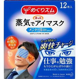 ◆9/25(SAT)24H限定!全品ポイント最大9倍◆花王 めぐりズム 蒸気でアイマスクメントールin 12枚