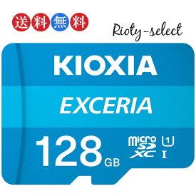 ◆9/25(SAT)24H限定!全品ポイント最大9倍◆[128GB /Class10] KIOXIA (旧東芝toshibaメモリー) キオクシア microSDXCカード UHS-I EXCERIA 海外パケージ Nintendo Switch ニンテンドースイッチ推奨