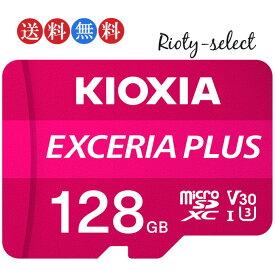 ◆9/25(SAT)24H限定!全品ポイント最大9倍◆[128GB /Class10] KIOXIA (旧東芝toshibaメモリー) キオクシア microSDXCカード UHS-I V30 U3 EXCERIA Nintendo Switch ニンテンドースイッチ推奨 海外パケージ