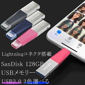 128GB SanDisk サンディスク iXpand Mini フラッシュドライブ Lightningコネクタ搭載 USB3.0 USBメモリー 海外リテール SDIX40N-128G-PN6NE SDIX40N-128G-GN6ND SDIX40N-128G-GN6NG