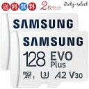 ◆9/20 18:00-6H限定!全品ポイント10倍◆2枚セット!128GB microSDカード マイクロSD Samsung サムスン Plus UHS-1 U3 R:100MB/s 4K …