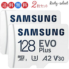 128GB microSDカード マイクロSD Samsung サムスン Plus Class10 UHS-1 U3 R:100MB/s 4K 海外リテール ◆メール便送料無料 Nintendo Switch Newニンテンドー3DS推奨