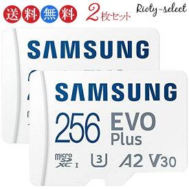 2セット!microSDカード マイクロsdカード 256GB マイクロSD Samsung サムスン EVO Plus Class10 UHS-1 U3 R:100MB/s W:90MB/s 4K 海外パケージ◆メール便送料無料 Nintendo Switch用推奨