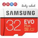 microSDカード マイクロsdカード 32GB Samsung EVO Plus Class10 UHS-I対応 microSDHCカード 32gb 最大読出速度95MB/s 海外パッケージ品 ◆メール便送料無料