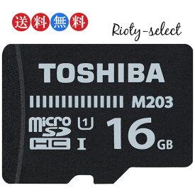 【送料無料】microSDHC 16GB 東芝 Toshiba 16GB microSDカード MicroSD TOSHIBA製 マイクロSDカードmicroSDHC microSDHCカード バルク品