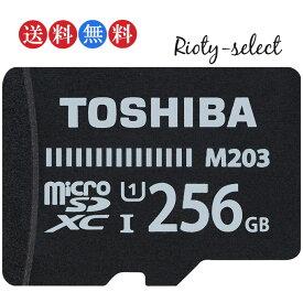 ポイント最大10倍◎お買い物マラソン限定!マイクロsdカード 256GB microSDXCカード マイクロSD TOSHIBA 東芝 EXCERIA M203 CLASS10 UHS-I R:100MB/s 海外リテール THN-M203K2560A4 ◆メ Nintendo Switch用推奨