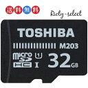 マイクロsdカード microSDカード マイクロSD microSDHC 32GB Toshiba 東芝 UHS-I 超高速100MB/s FullHD対応 パッケージ品 送料無料