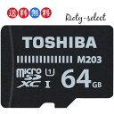 microSDXCカード 64GB 東芝 UHS-I 対応 100MB毎秒 CLASS10 高速 マイクロsdカード 通信 microSD カード スマートフォ…