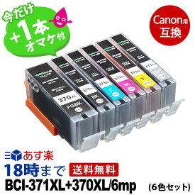今だけお好きな1本プレゼント★BCI-371XL+370XL/6MP 大容量 6色マルチパック キャノン Canon 371 370 互換インク 送料無料【インク革命】