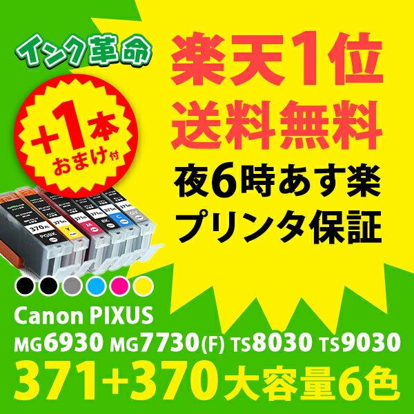 BCI-371XL+370XLPGBK/6MP 大容量 6色 キヤノン 互換 インク 371 370 | インク革命 PIXUS MG6930 MG7730 MG7730F TS8030 TS9030 XL 6MP 6930 7730 8030 9030 Canon キャノン ピクサス