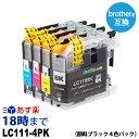LC111-4PK (4色パック) ブラックのみ顔料 LC111 ブラザー用 brother用 互換インクカートリッジ【インク革命】
