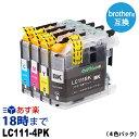LC111-4PK (4色パック) LC111 ブラザー用 brother用 互換インクカートリッジ【インク革命】