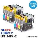 LC111-4PK (染料4色パック×2) LC111 染料 ブラザー用 brother用 互換インクカートリッジ【インク革命】