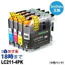 LC211-4PK (4色パック) LC211 ブラザー用 brother用 互換インクカートリッジ【インク革命】