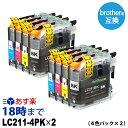 LC211-4PK (4色パック×2) LC211 ブラザー用 brother用 互換インクカートリッジ 送料無料【インク革命】