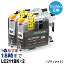 LC211BK-2PK (ブラック2個パック) LC211 ブラザー用 brother用 互換インクカートリッジ【インク革命】