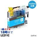 LC211C (シアン) LC211 ブラザー用 brother用 互換インクカートリッジ【インク革命】